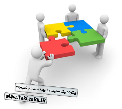http://www.taklearn.ir/wp-content/uploads/2012/07/content-optimization-for-the-user.jpg