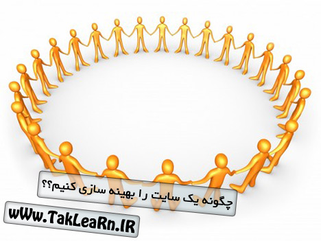 http://www.taklearn.ir/wp-content/uploads/2012/07/corporration-with-sites.jpg