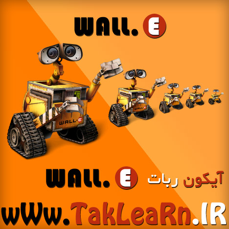 http://www.taklearn.ir/wp-content/uploads/2012/07/icon-wall-e-robot-different-size.jpg