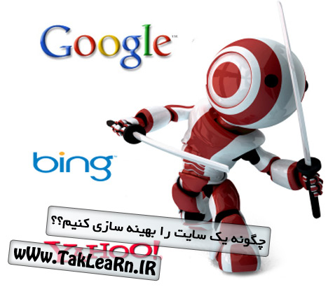 http://www.taklearn.ir/wp-content/uploads/2012/07/search-engine-optimization.jpg