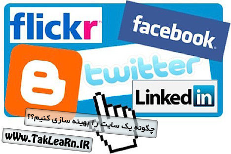 http://www.taklearn.ir/wp-content/uploads/2012/07/site-optimization-of-the-social-networking.jpg